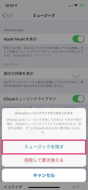 Apple Musicの使い方:iCloudミュージックライブラリ