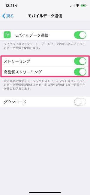 Apple Musicの使い方:高音質で聞く