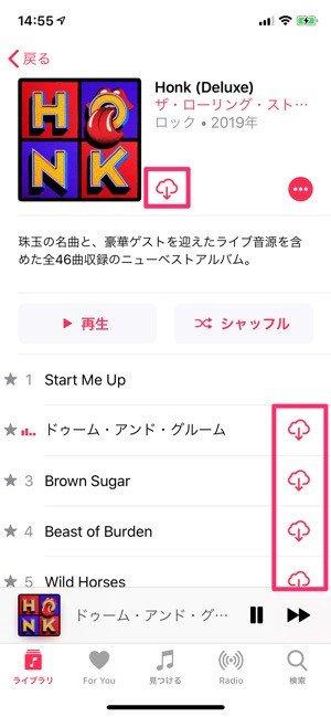 Apple Musicの使い方:ダウンロード