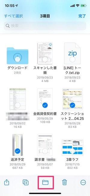 ファイルアプリの使い方