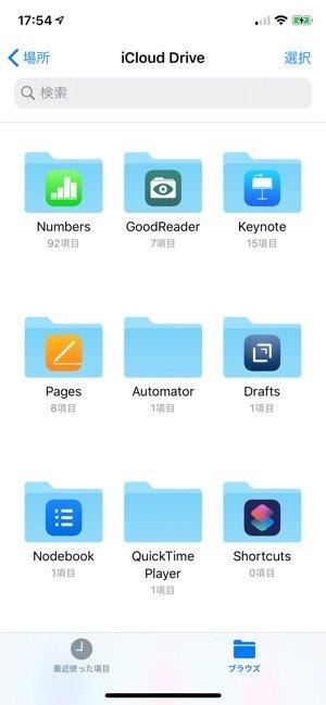 iCloud iCloudドライブ