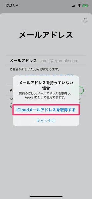 iCloudを設定する