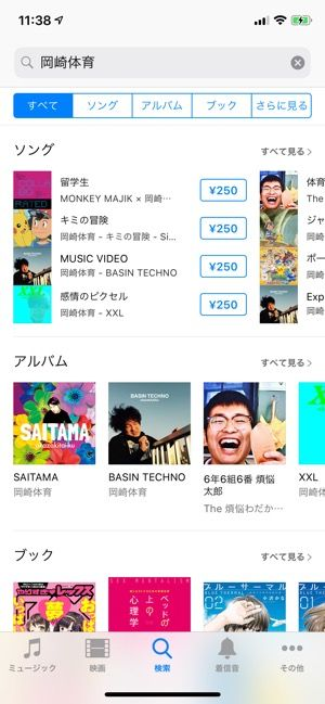 iTunes Storeで楽曲を購入する