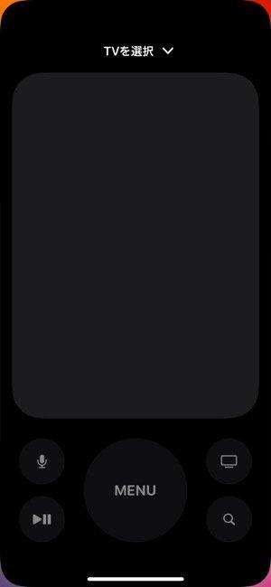 コントロールセンター:Apple TV Remote