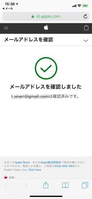 修復用メールアドレスを変更する