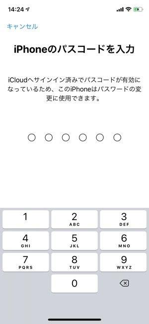 Apple IDのパスワードを変更する