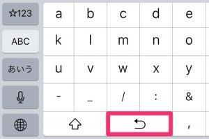 日本語かなキーボードで取り消す