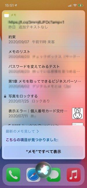 iPhone:Siriでアプリを起動する