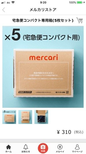メルカリ メルカリストア 宅急便コンパクト 専用BOX