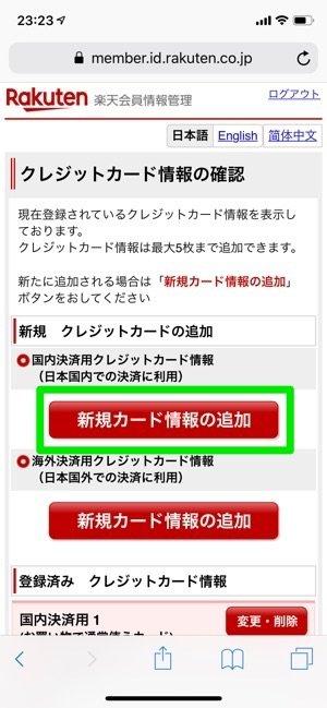 RakutenTV 会員情報管理画面 新規カード情報の追加