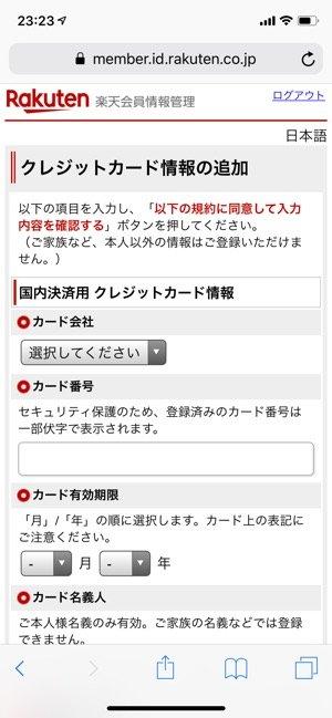 RakutenTV クレジットカード情報の追加 カード情報入力