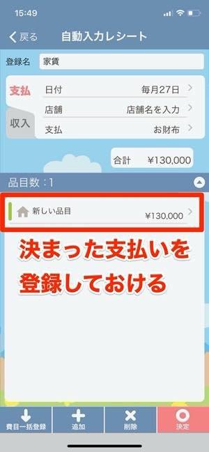 「自動入力レシート」機能で、毎月の決まった支払いを登録