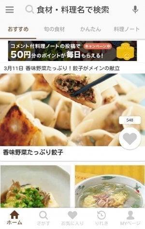レシぽん アプリ