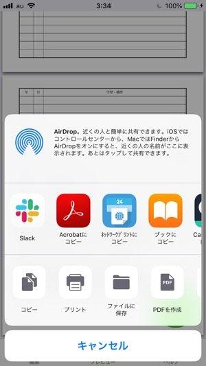 バイトル履歴書アプリ 出力アプリ選択 ネットワークプリントにコピー