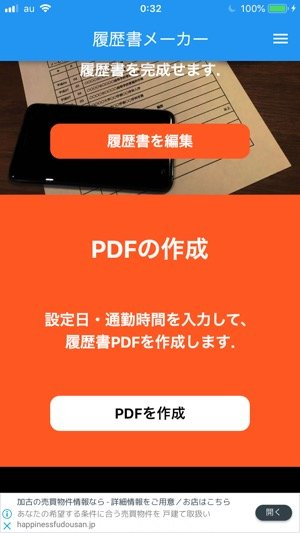履歴書メーカー PDFを作成