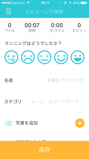 Runkeeper アプリ
