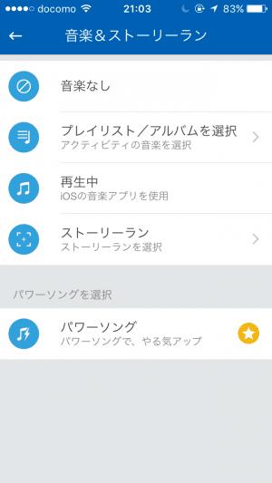 Runtastic アプリ