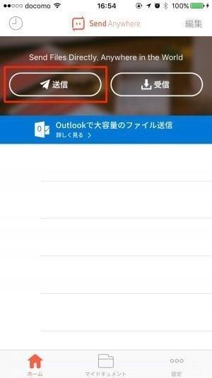 iOS版Send Anywhereで「送信」