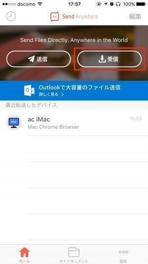 iOS版Send Anywhereで受信