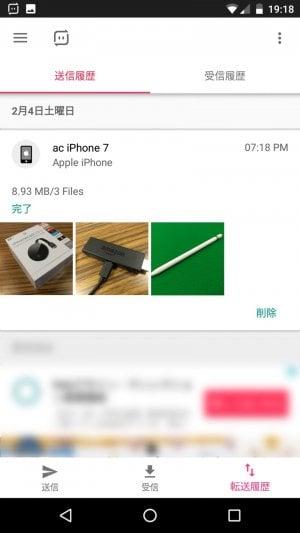 Android版Send Anywhereの転送履歴画面