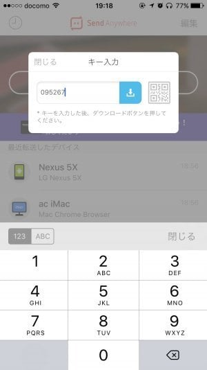 iOS版Send Anywhereでキー入力