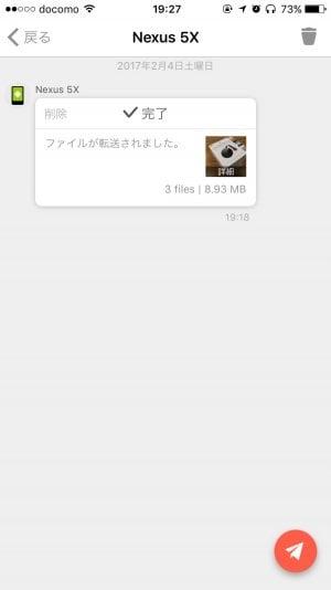 iOS版Send Anywhereの転送履歴画面