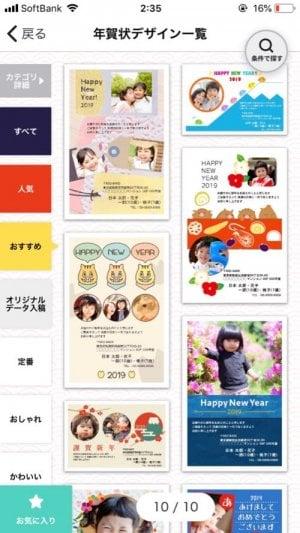 おすすめ年賀状アプリ iPhone Android