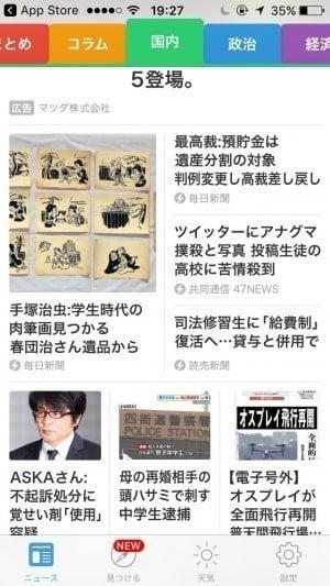 スマートニュース アプリ