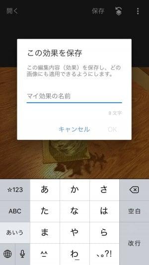 Snapseed バージョン2.1.6:効果の保存
