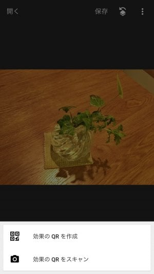 Snapseed バージョン2.1.6:効果のQRコードによる共有