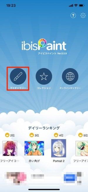 アプリibis Paint XのTOP画面