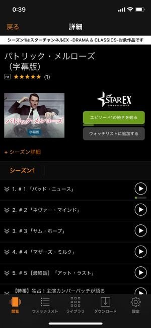 スターチャンネルEX 人気番組パトリック・メルローズの再生画面