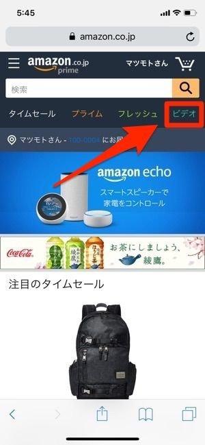 Amazonプライムの画面でビデオをタップ