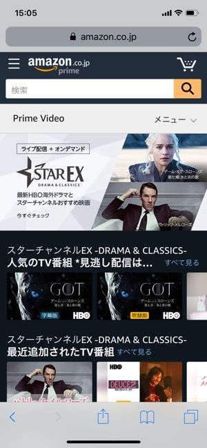 スターチャンネルEXのサイトに移動
