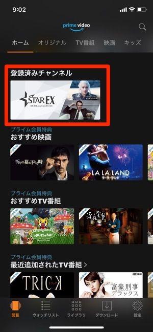 スターチャンネルEX 登録済みチャンネルに表示