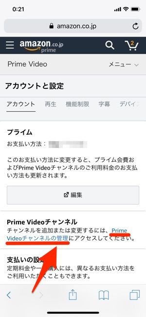 Prime Videoチャンネルの管理にアクセス