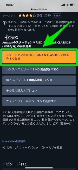スターチャンネルEX -DRAMA & CLASSICS 今すぐ登録