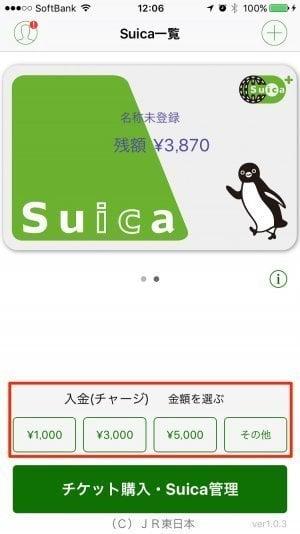 Apple Pay:iPhoneでSuicaにチャージする方法