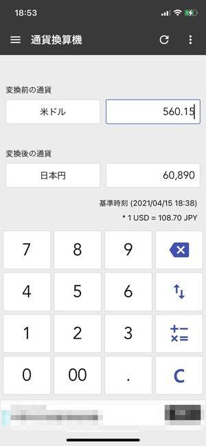 通貨換算機の画面