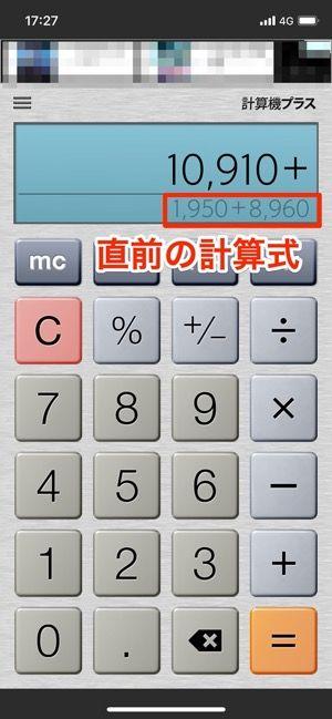 直前の計算式を確認できる