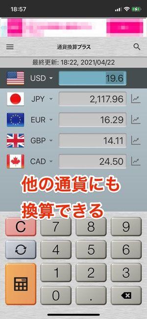 他の通貨にも換算できる