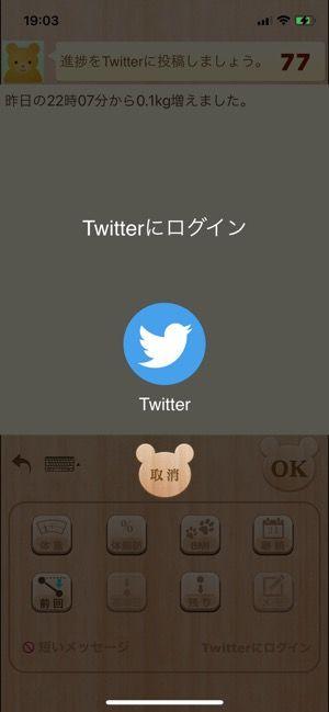 Twitterと連携できる