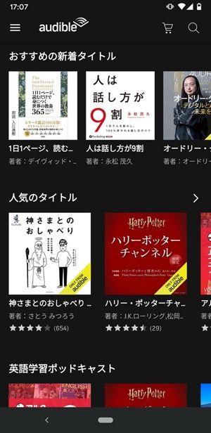 ホーム画面の一覧などからオーディオブックを選ぶ