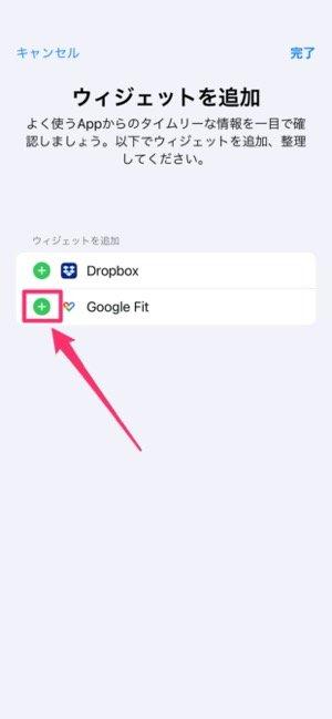 アプリ名左側の「+」をタップ