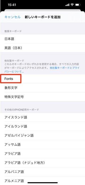 「Fonts」を選択