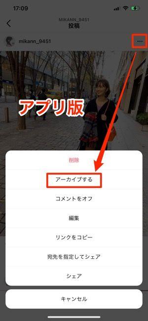アプリ版の画面