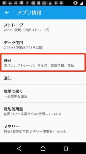 Android 設定 アプリ 許可
