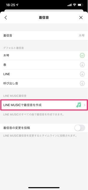 「LINE MUSICで着信音を作成する」をタップ