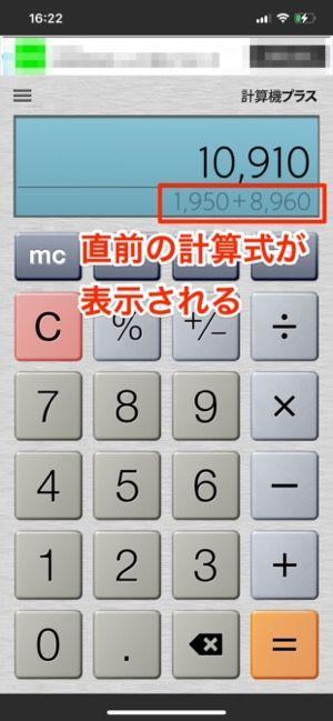 直前の計算式が表示される