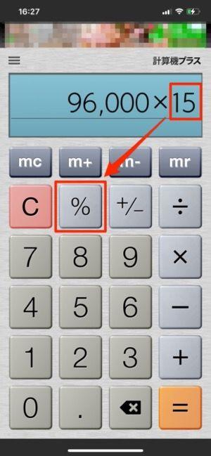 %計算も簡単